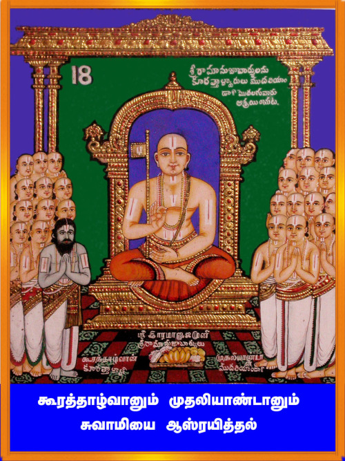 kuraththazhvan_mudhaliyandan_and_devotes_0181