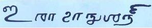 emperumAnAr signature